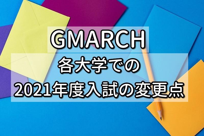 GMARCH2021年度入試