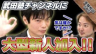 東進・河合塾の有名講師