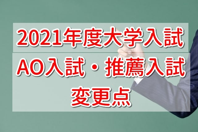 AO入試推薦入試変更点j-min