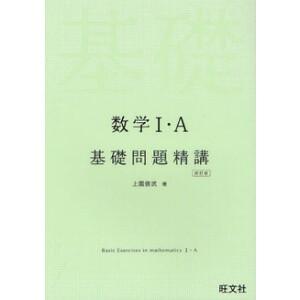 参考書「数学IA基礎問題精講四訂版」
