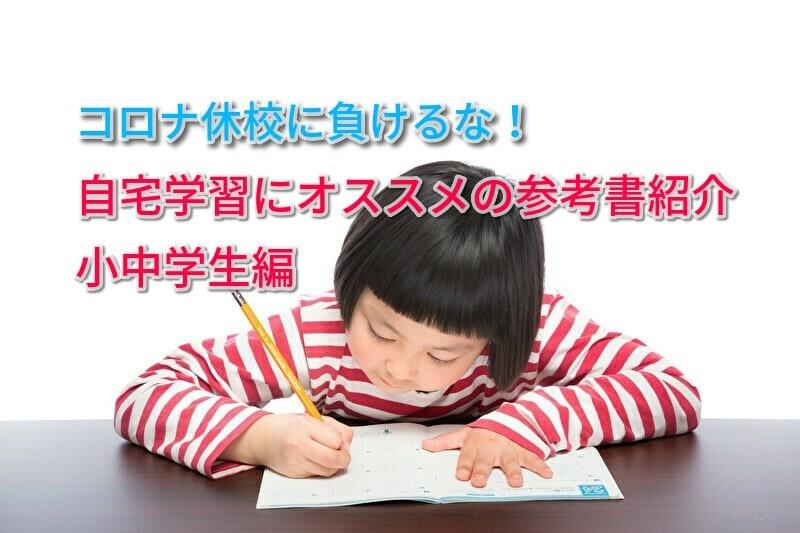 参考書紹介小中学生-min