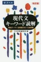 武田塾 現代文 ルート キーワード読解 記述 得点奪取 和歌山 高校生 塾
