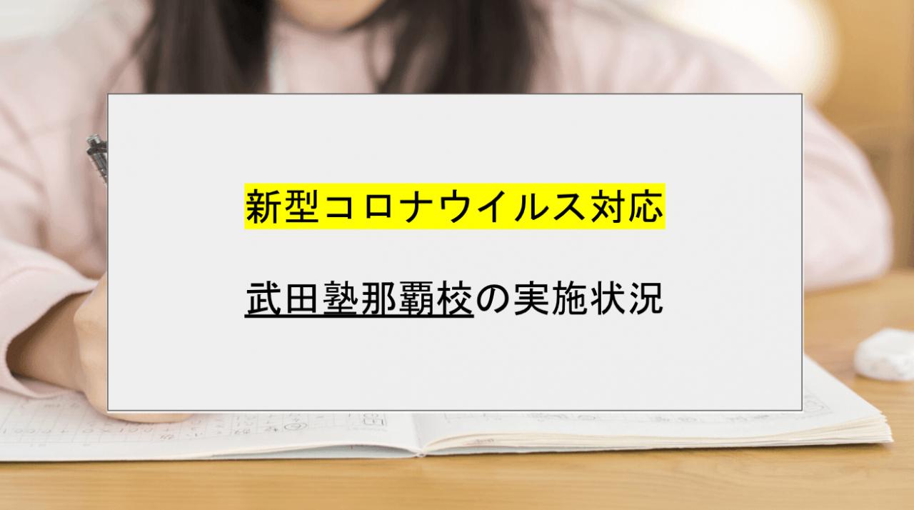 新型コロナウイルス対応 武田塾那覇校
