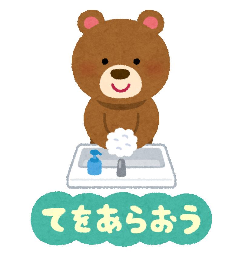 kansen_yobou_animal1_tearai_h
