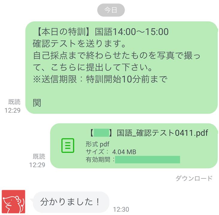 テスト送信