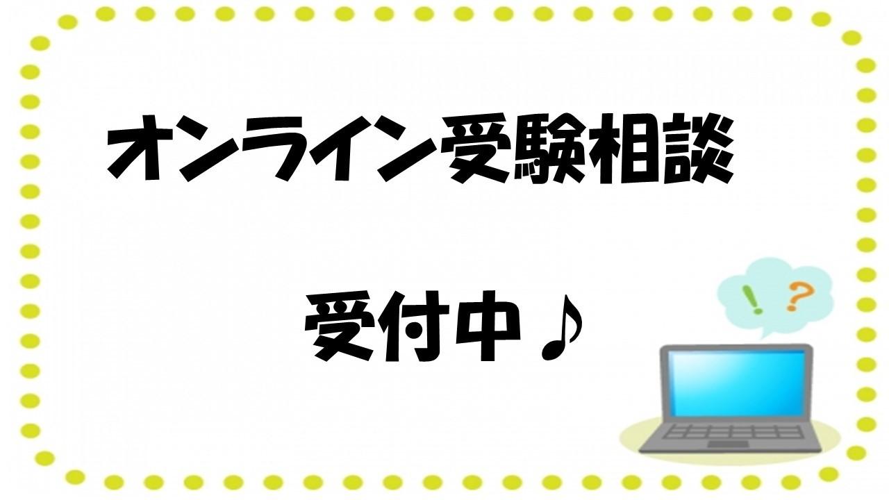 オンライン受験相談 武田塾1