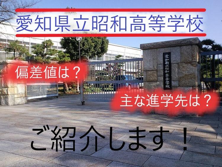 750_shouwakoukou