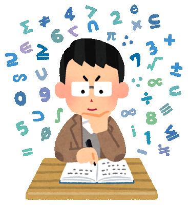 数学_武田塾王寺校