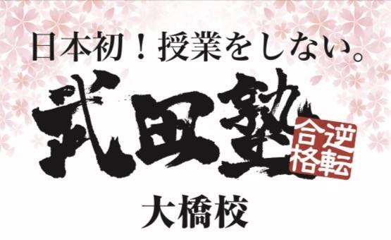 武田塾大橋校(白)