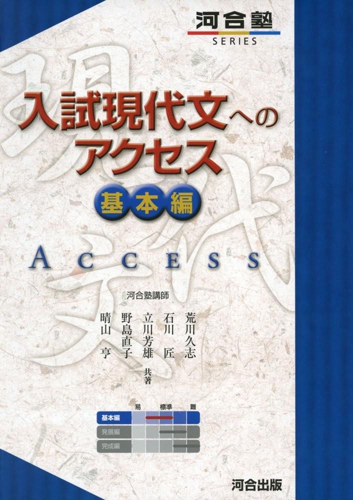入試現代文のアクセス