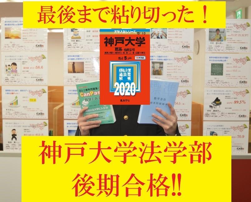 神戸 板宿 武田 滝川 塾 個別指導 神戸大学 予備校