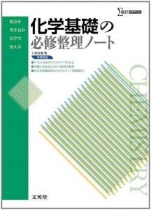 参考書「化学基礎の必修整理ノート 新課程版」