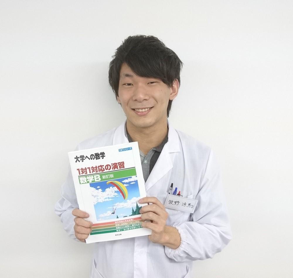 武田 講師 神戸大学 医学部 医学科 個別指導 板宿 湊川 イケメン