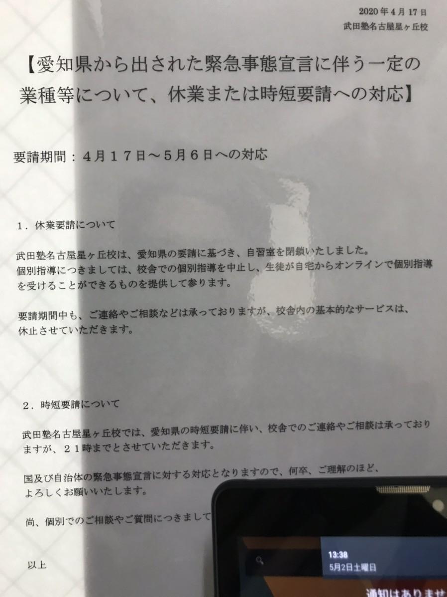 張り紙データ_名古屋星ヶ丘校_20200502