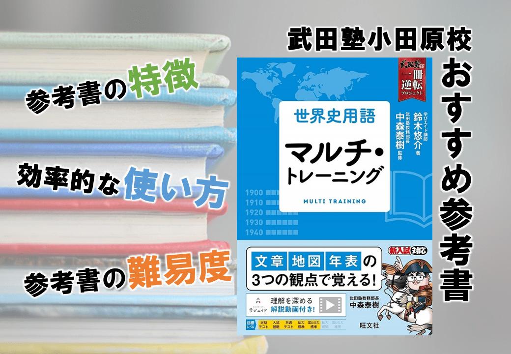 世界史用語マルチトレーニング 武田塾