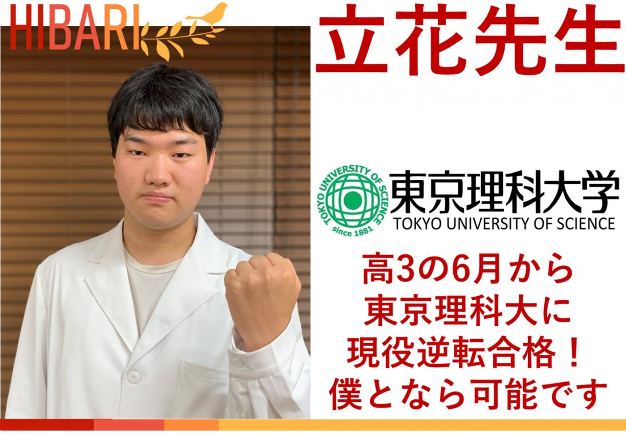 立花先生_東京理科大学