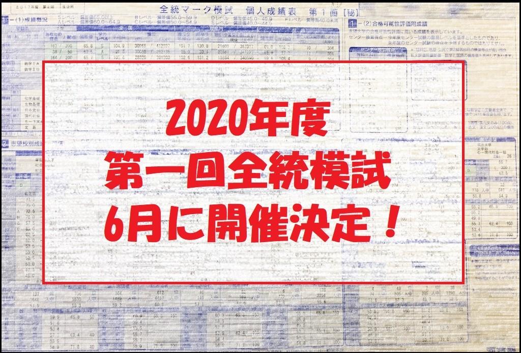 全統模試 2020年 6月 第一回 河合塾 武田塾 大学受験 高1 高2 高3 現役生 申込 大学入試 コロナ