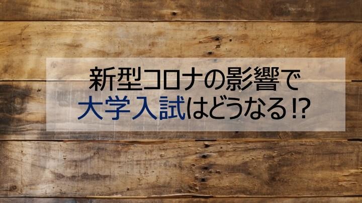 コロナ 記事 サムネ 前編
