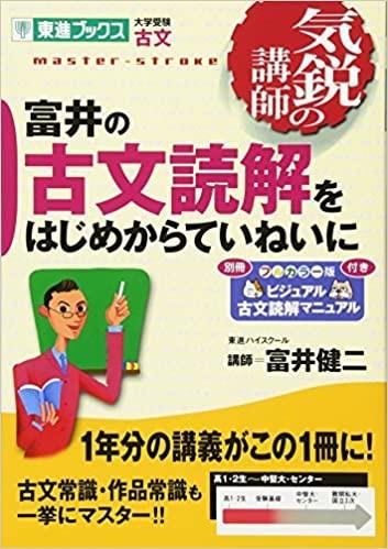 『富井の古文読解をはじめからていねいに』