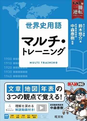 世界史 マルチ・トレーニング