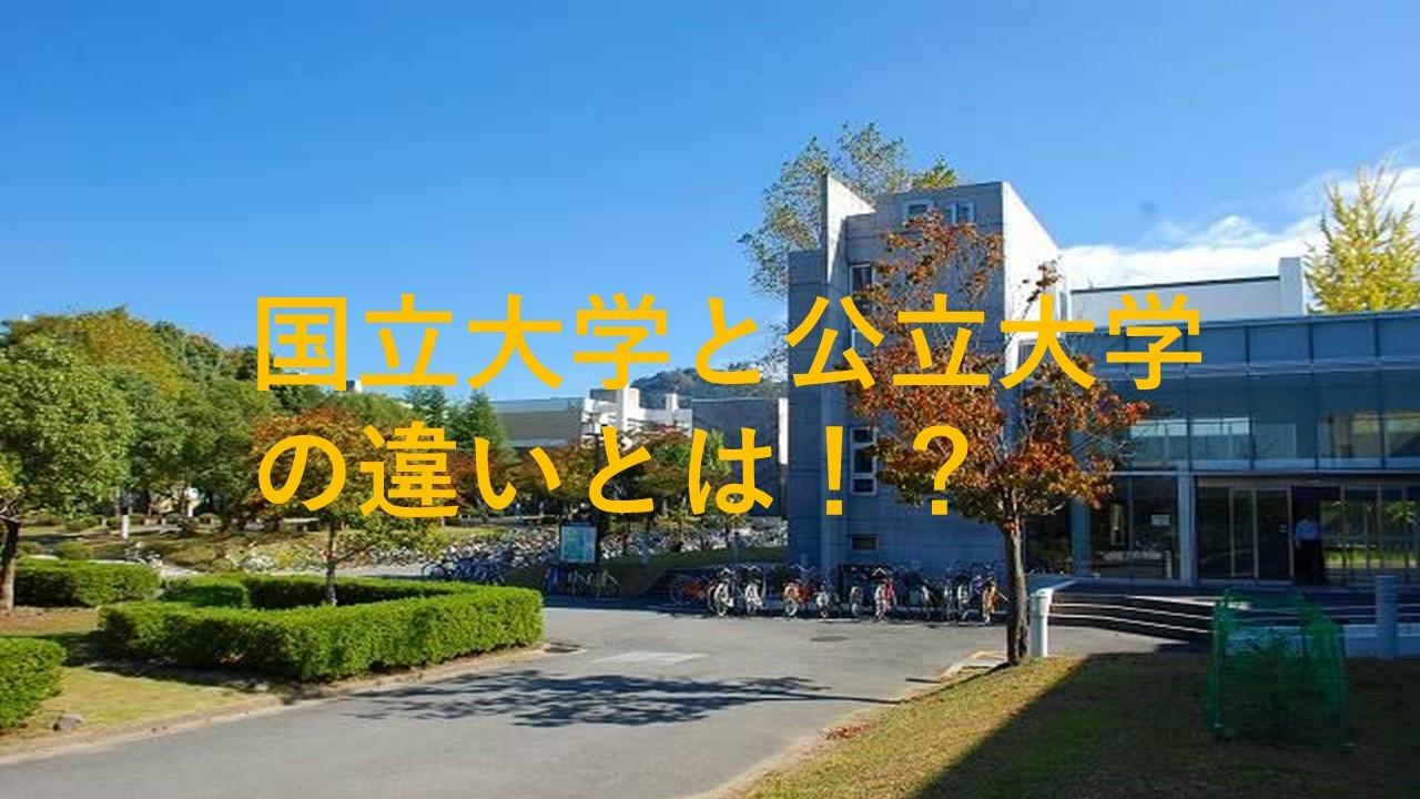 武田塾、奈良、奈良西大寺、大和西大寺、予備校、塾、逆転合格、勉強法、奈良教育大学、国立大学、学費、安い、
