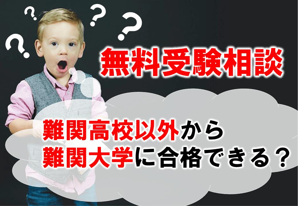 難関大学に合格できる? 武田塾小田原校 無料受験-min