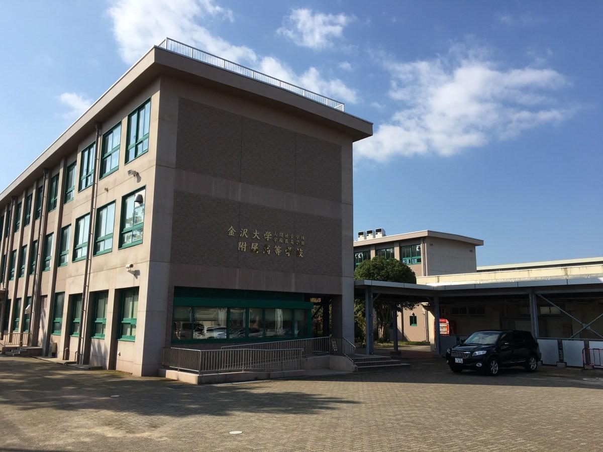 20200507KanazawaDaigakuFuzokuHighSchool