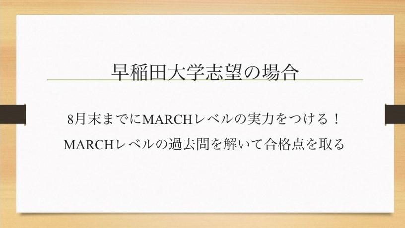 早稲田大学まで」