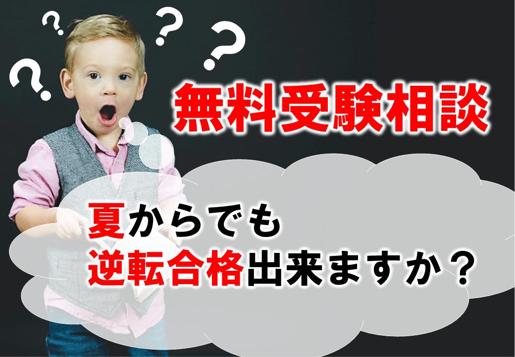 夏から逆転合格 武田塾小田原校 無料受験