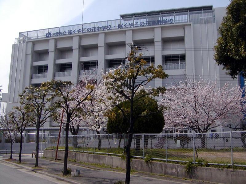 Osaka_City_Sakuyakonohana_School