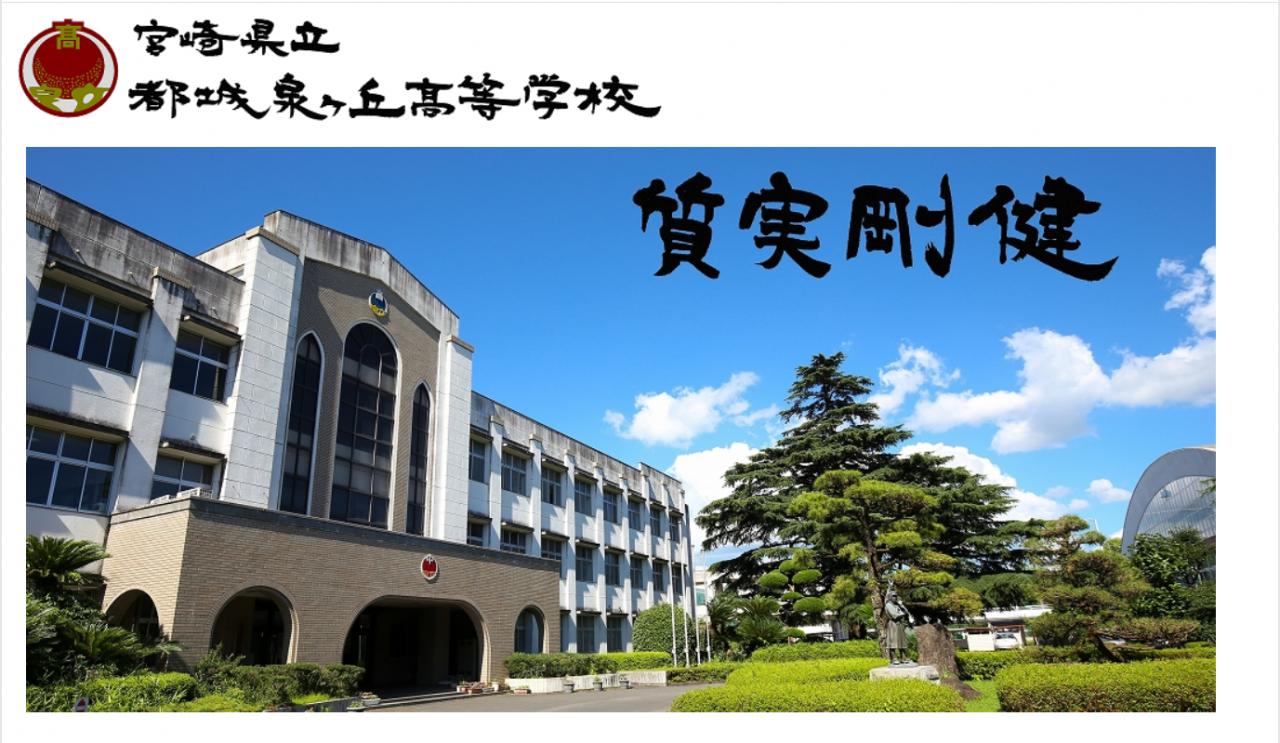 正門泉ヶ丘
