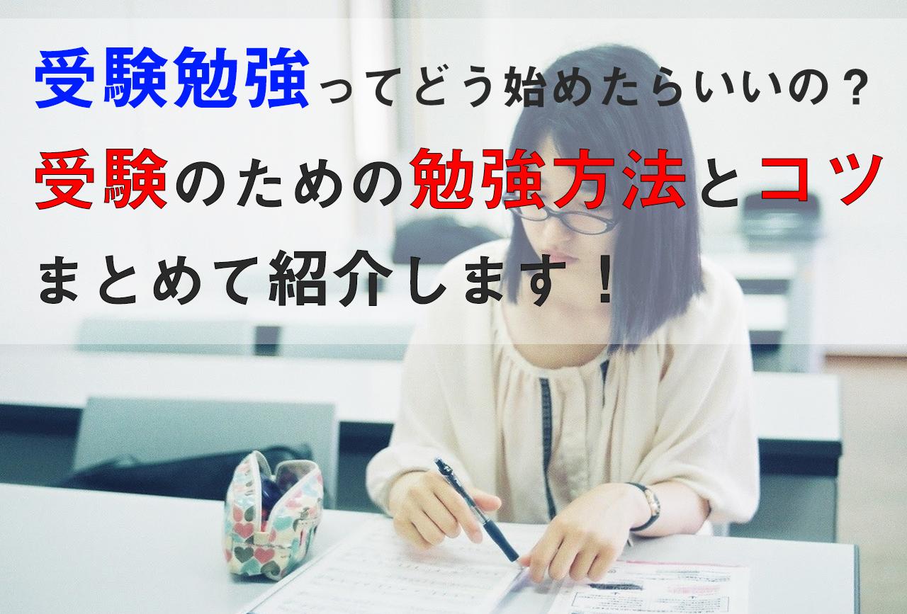 受験勉強まとめ