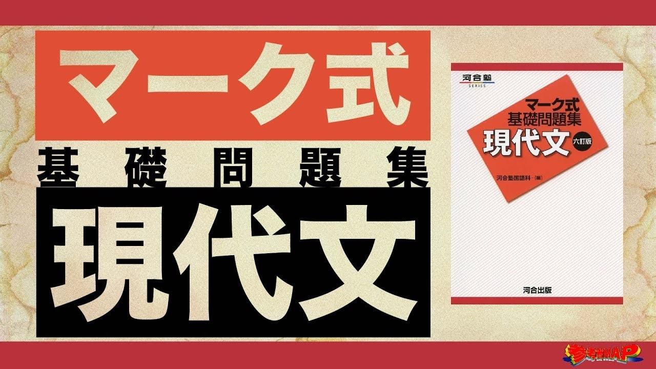 マーク式現代文 日大レベル 近大 産近甲龍 関関同立 塾 和歌山 Z会