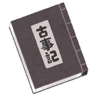 book_japan_kojiki[1]