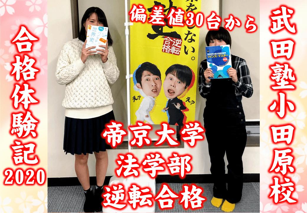 帝京大学法学部 合格体験記