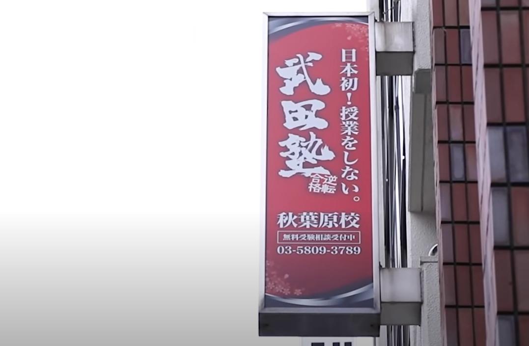 武田塾秋葉原校