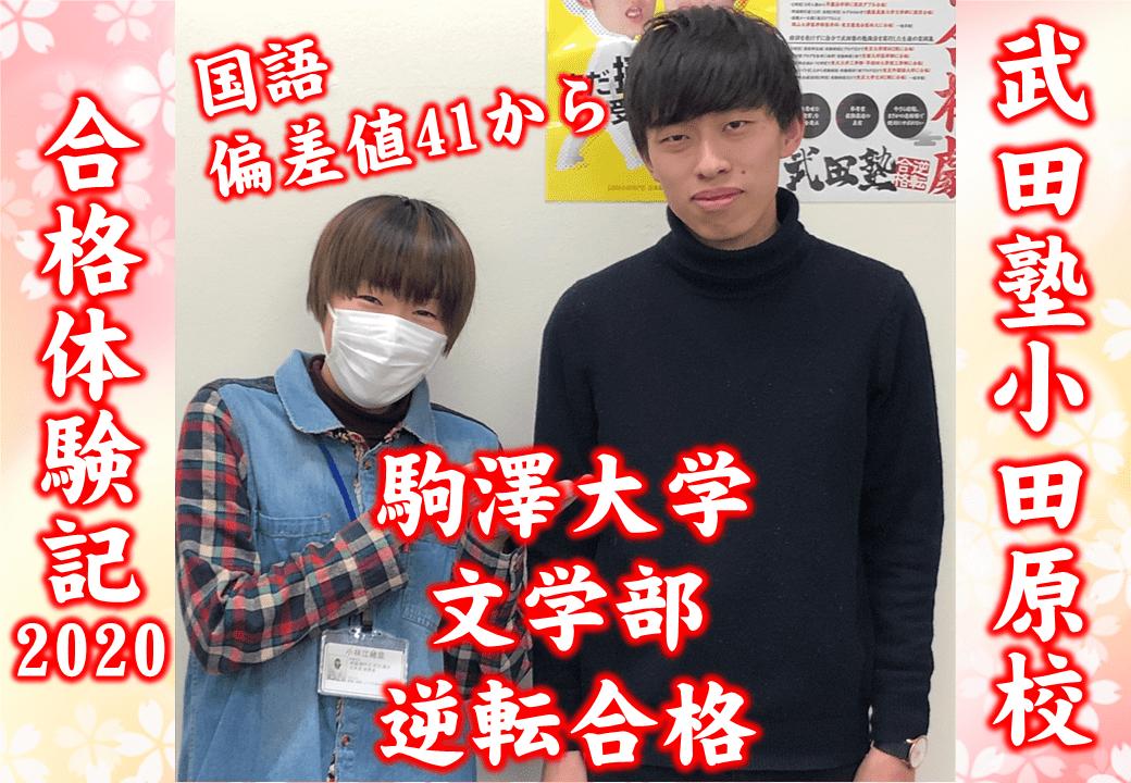 駒澤大学文学部 合格体験記