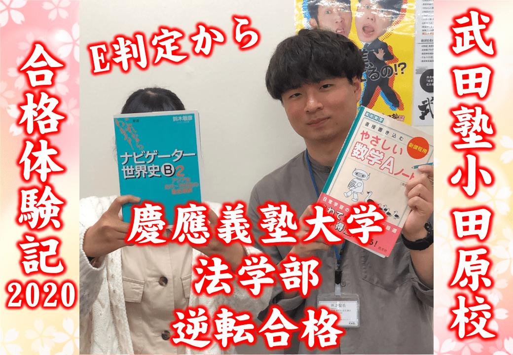 慶應義塾大学法学部 合格体験記
