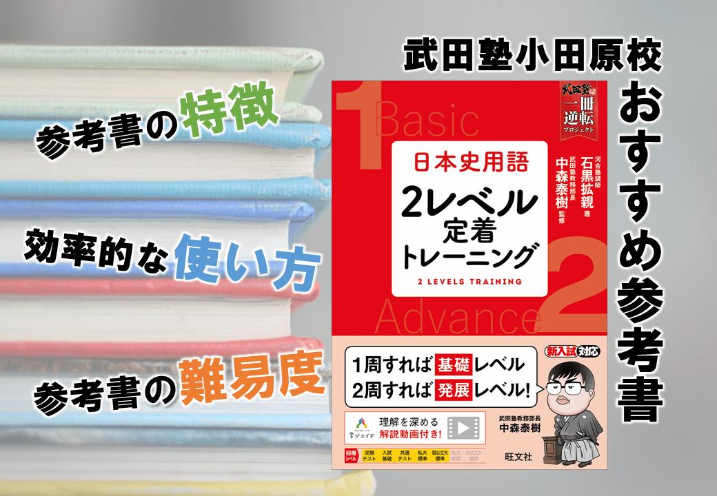 日本史用語 2レベル定着トレーニング 武田塾-min