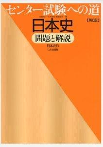 センター試験への道日本史