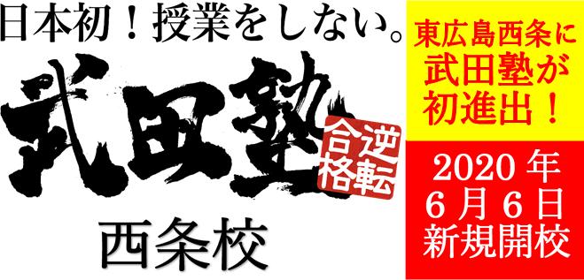 西条校ロゴ
