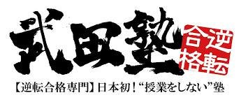 2.武田塾ロゴ