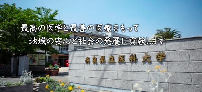大学 再 県立 医科 受験 奈良