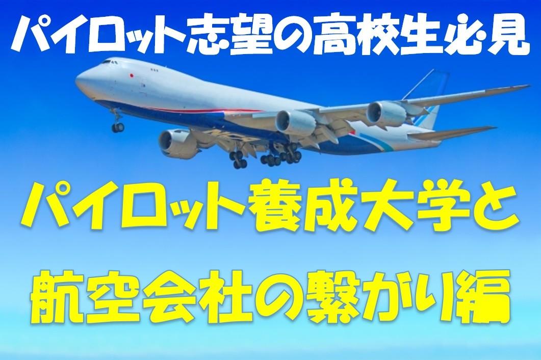 パイロット養成大学と航空会社のつながり