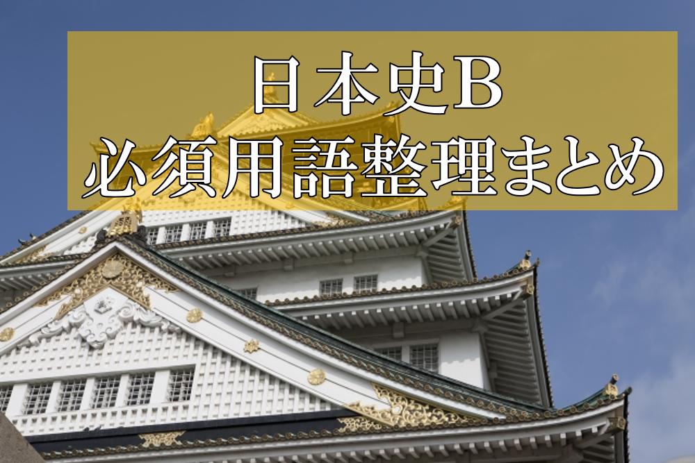 日本史まとめ