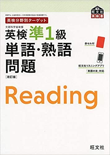 READING(WORD・IDEOM)