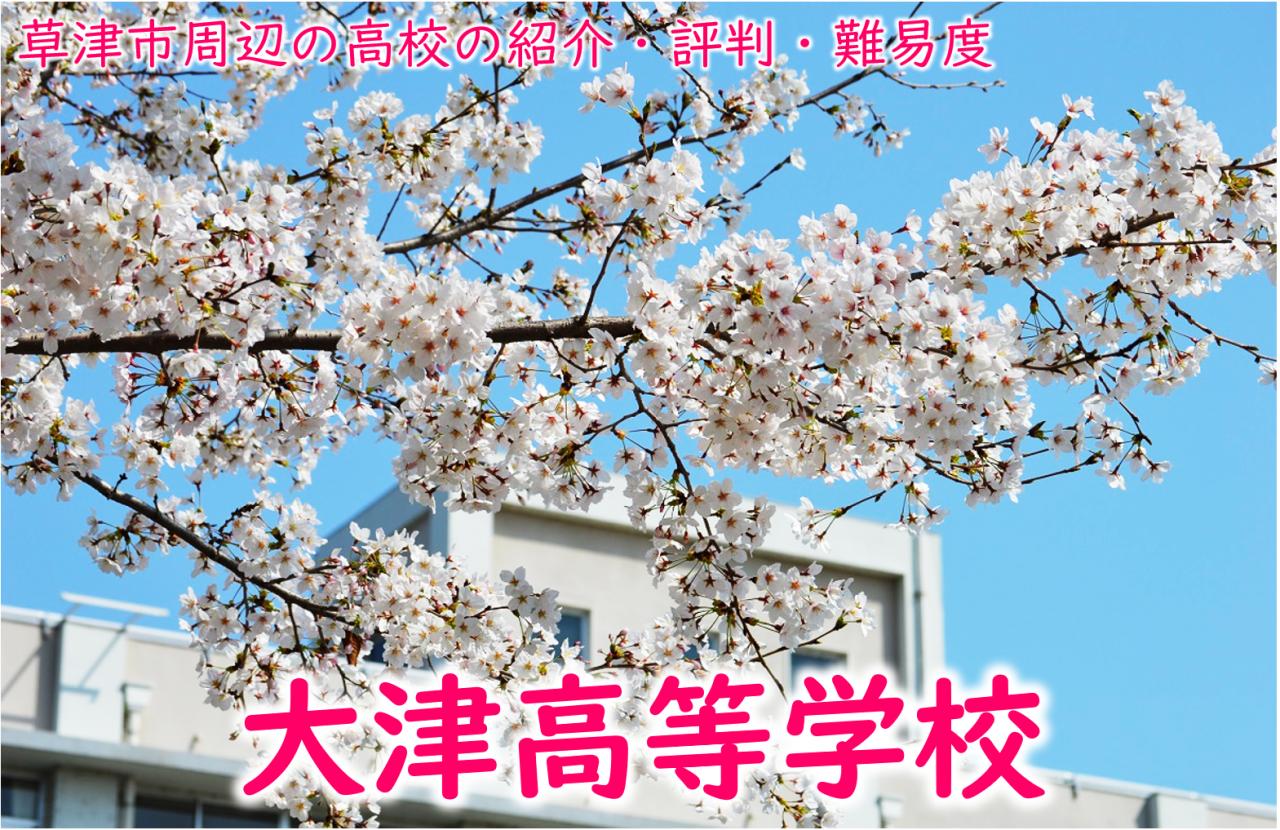 takeda kusatsu 2