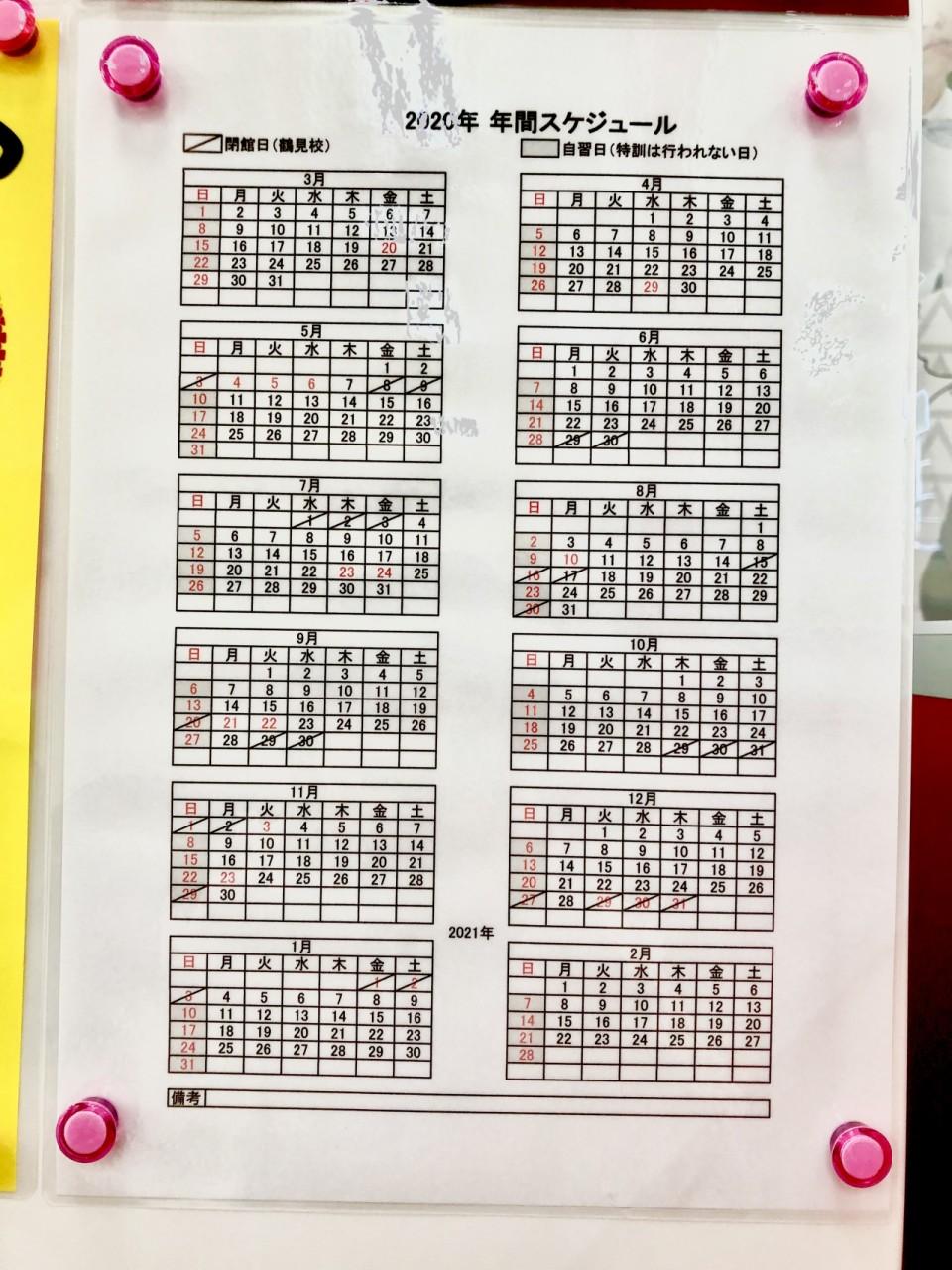 開校カレンダー