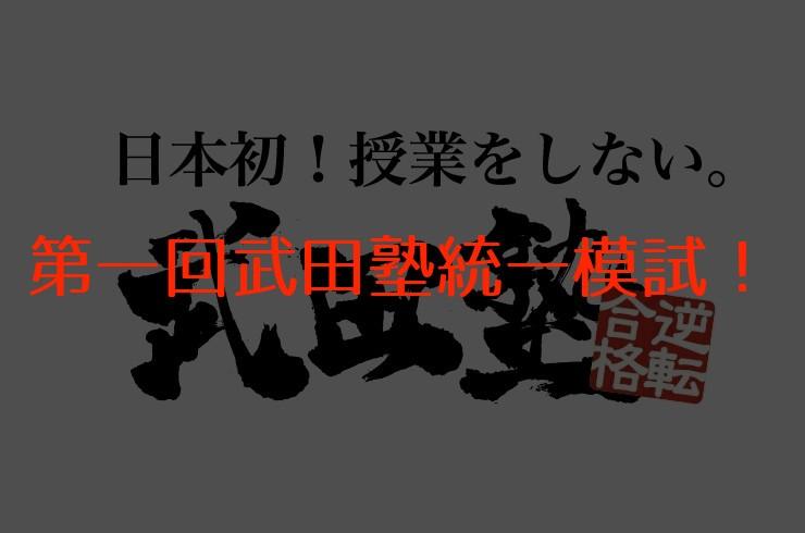 【大学受験】6月7日(日)は第一回武田塾統一模試!模試を受ける意味は?