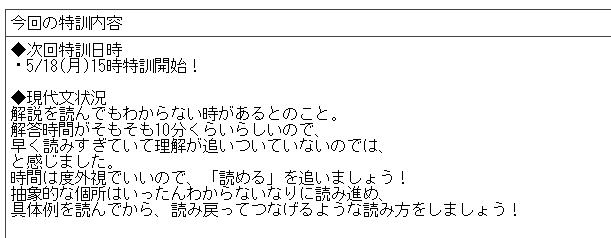 武田塾 松山高校 国語